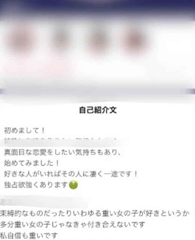 【プロフィール編】束縛男の見分け方