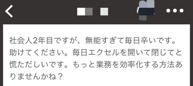 【プロフィール編】ネガティブ男の見分け方