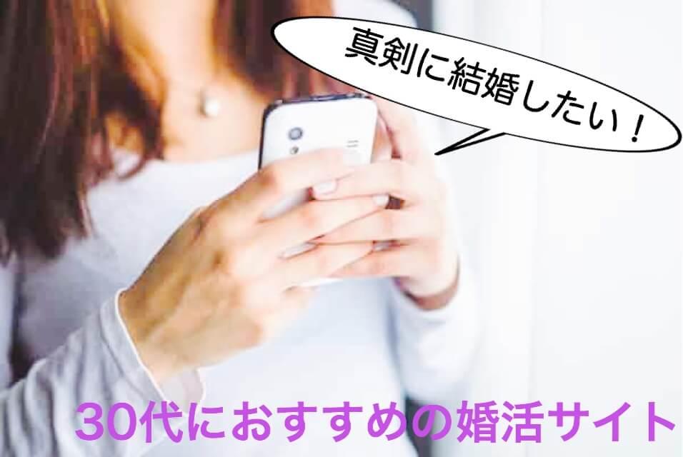 30代おすすめ婚活サイト婚活アプリの選び方