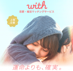 1位★【with】確実な結婚への近道