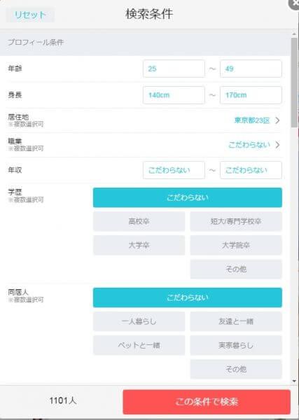 プロフィール作成・検索