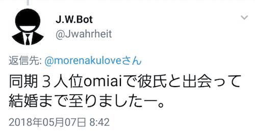 omiai口コミ1
