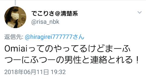 omiai口コミ2