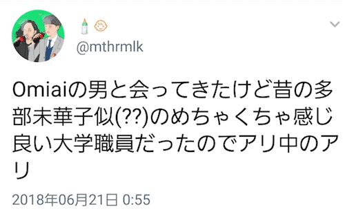 omiai口コミ3-2