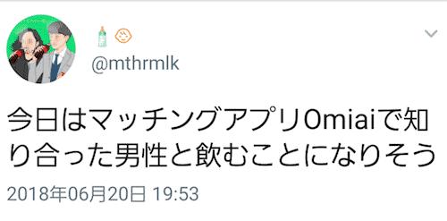 omiai口コミ3