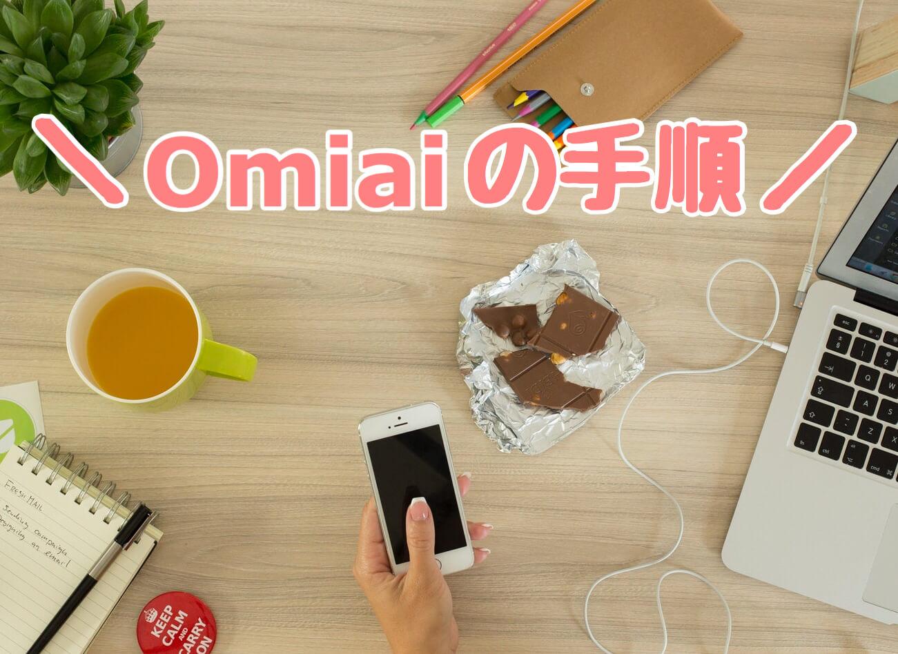 Omiai(オミアイ)の使い方
