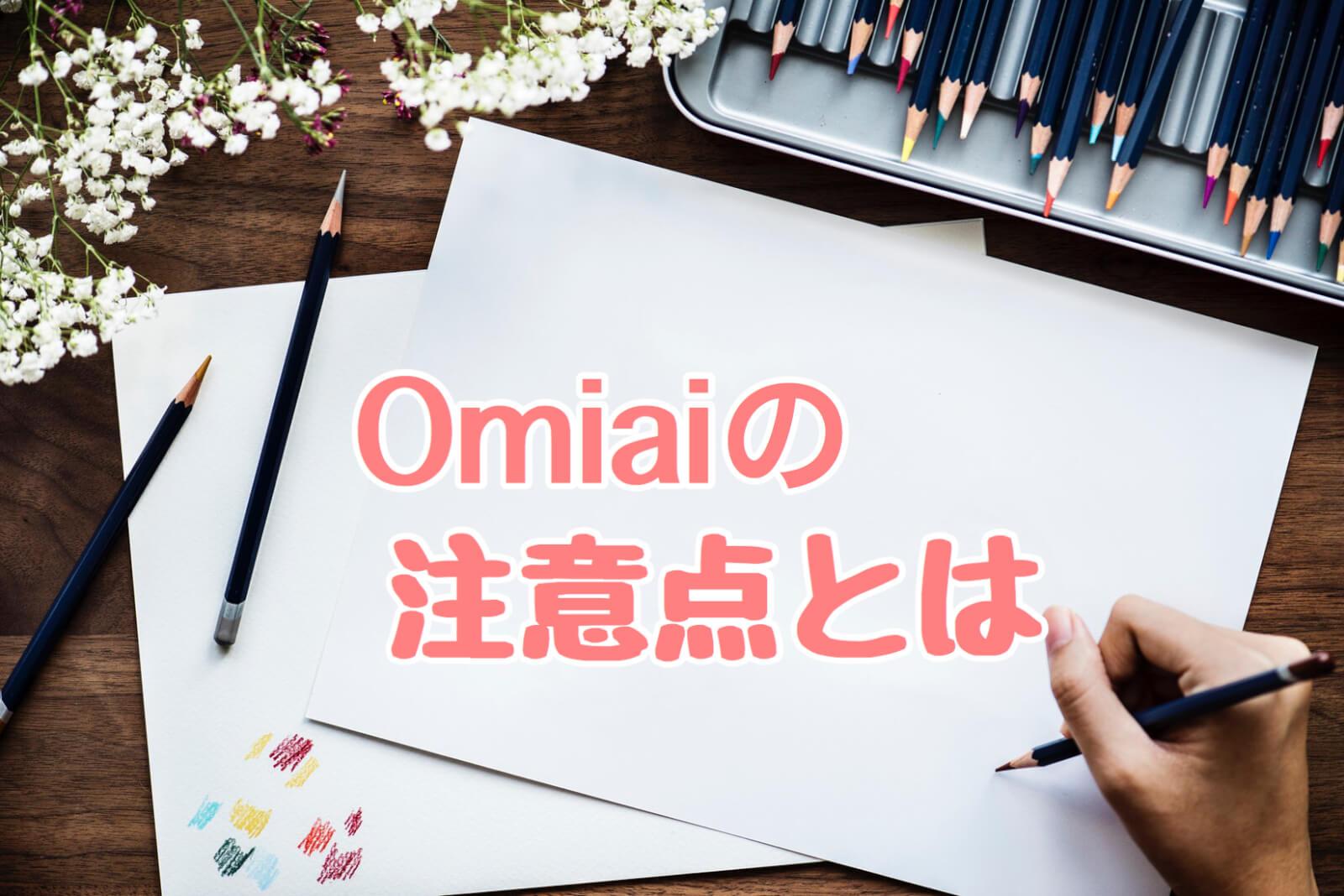 Omiai(オミアイ)の注意点