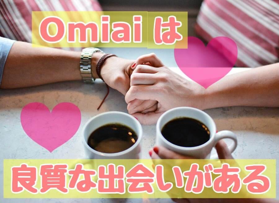 Omiai(オミアイ)には質の良い出会いが待っている!