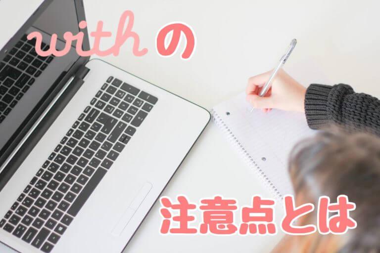 with注意点