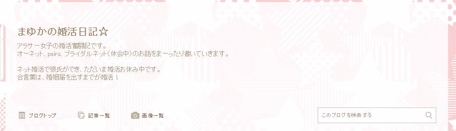 まゆかの婚活日記☆