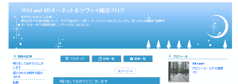YOU and Iのオーネット&ツヴァイ婚活ブログ