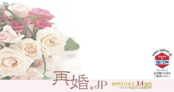 再婚.jp
