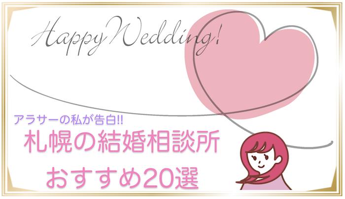 札幌市でおすすめの結婚相談所 19選ランキング!会費や口コミなど徹底比較!
