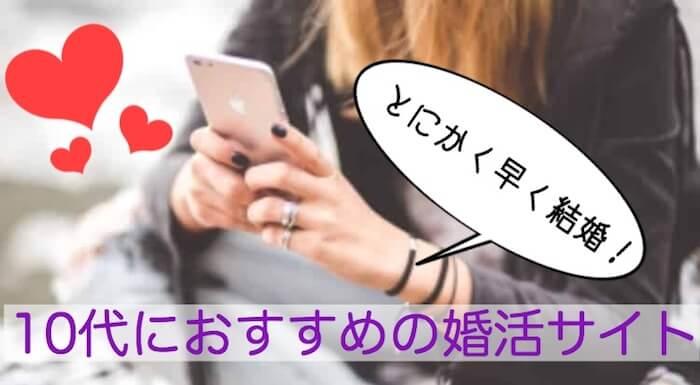 10代女性の婚活アプリの選ぶポイント3つ