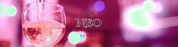 NEO札幌