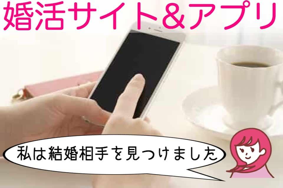 婚活サイト&アプリ