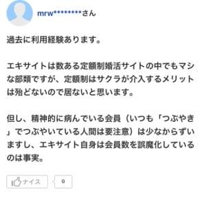 エキサイト婚活口コミ②