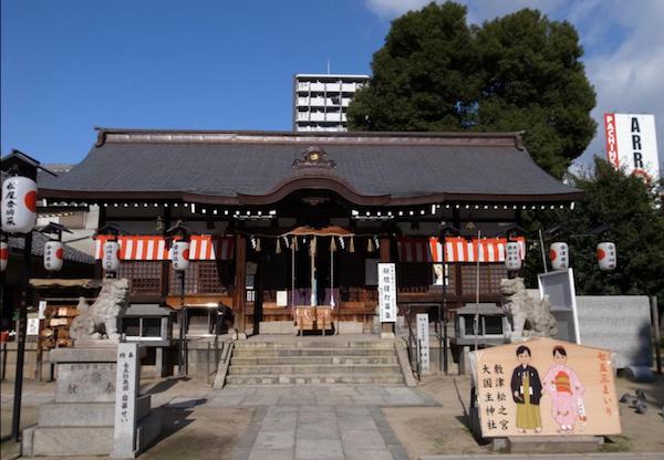 敷津松之宮 大国主神社