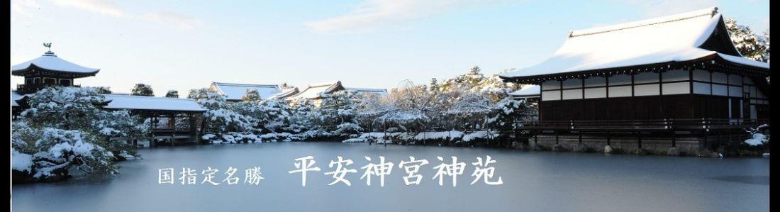 11平安神宮