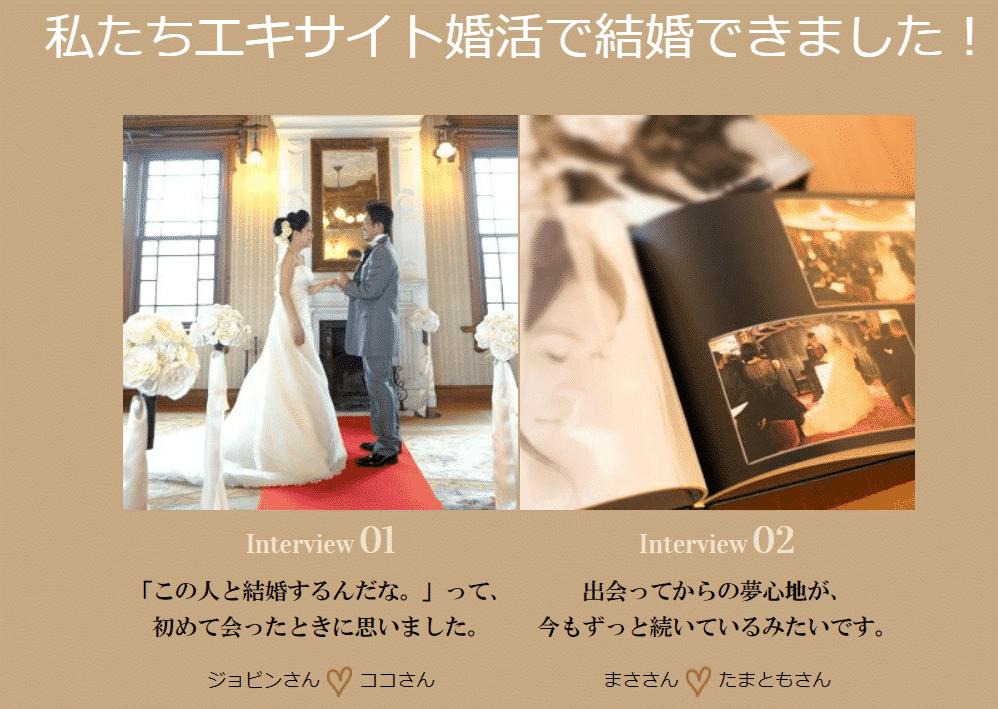 エキサイト婚活結婚