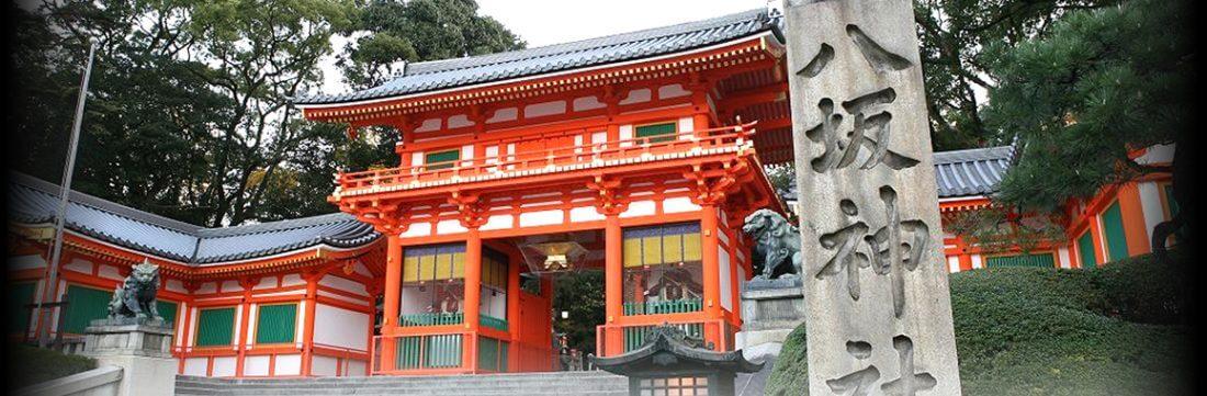 9八坂神社