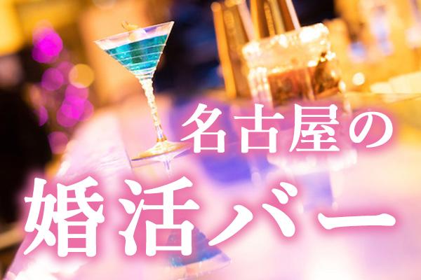 婚活バー_名古屋