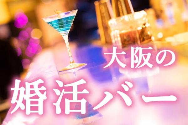 婚活バー_大阪