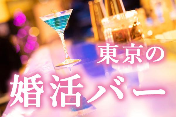 婚活バー_東京