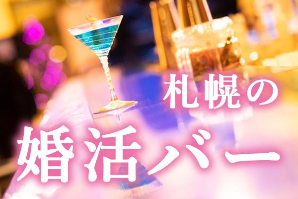 婚活バー_札幌