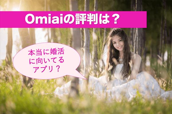 Omiai(オミアイ)の口コミや評判って?婚活女性に向いてるアプリか検証!