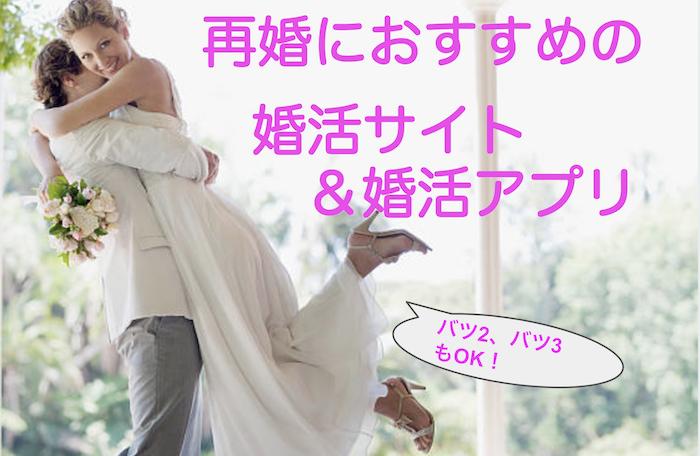 バツイチにおすすめの婚活アプリ