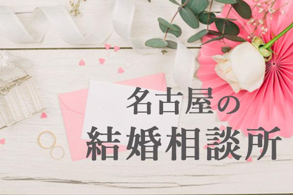 名古屋市でおすすめの結婚相談所22選!会費や口コミを徹底比較しご紹介!