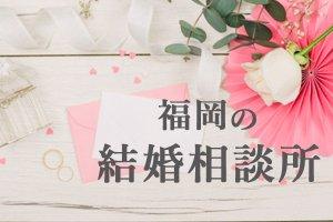 結婚相談所_福岡