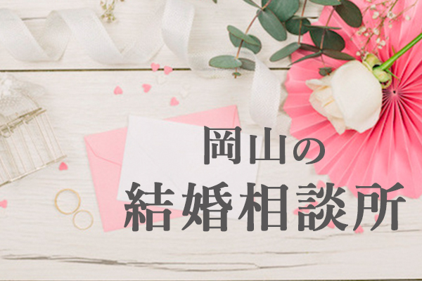【徹底比較】岡山県でおすすめの結婚相談所21選を比較!口コミや評判でランキング