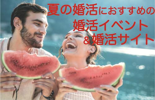 夏におすすめの婚活イベント&婚活サイト