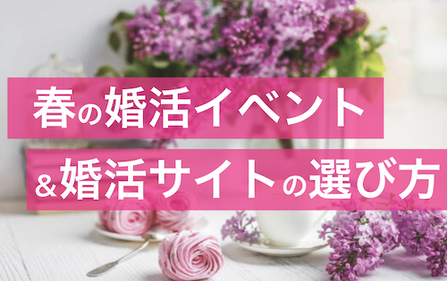 春の婚活イベント&婚活サイトの選び方
