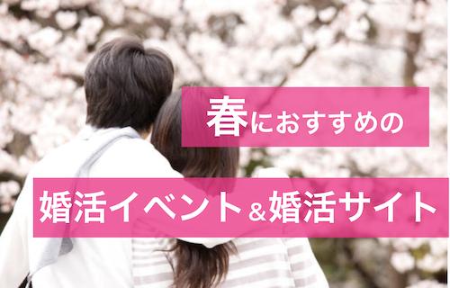 春の婚活イベント&婚活サイト