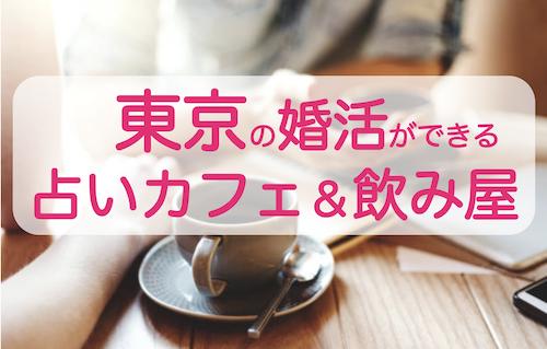 東京のおすすめ占いカフェ&飲み屋