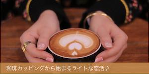 珈琲カッピングコン