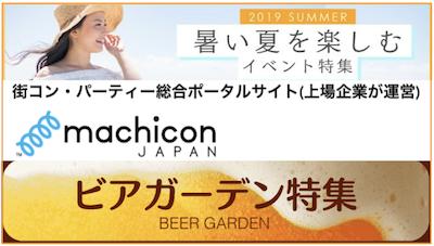 街コンジャパン夏イベント