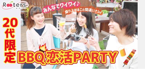 街コンジャパン年代限定BBQイベント
