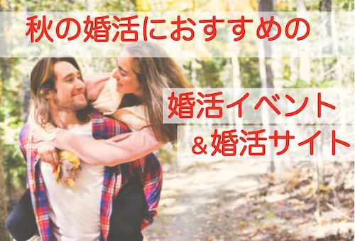 秋の婚活におすすめの婚活イベント&婚活サイト