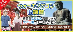 鎌倉ウォーキングコン