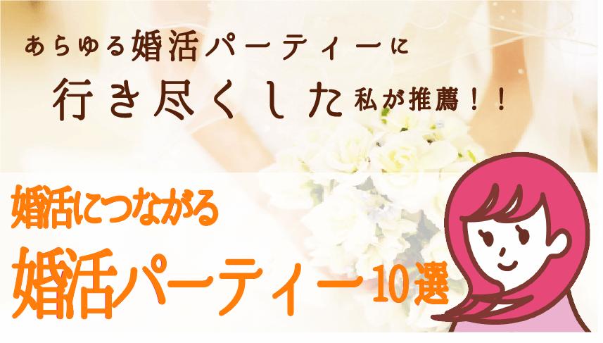 婚活パーティ-01