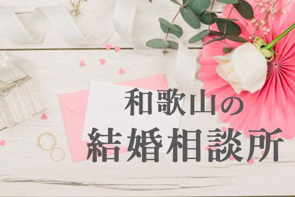 【徹底比較】和歌山県でおすすめの結婚相談所 11選ランキング!会費や口コミなどまとめ