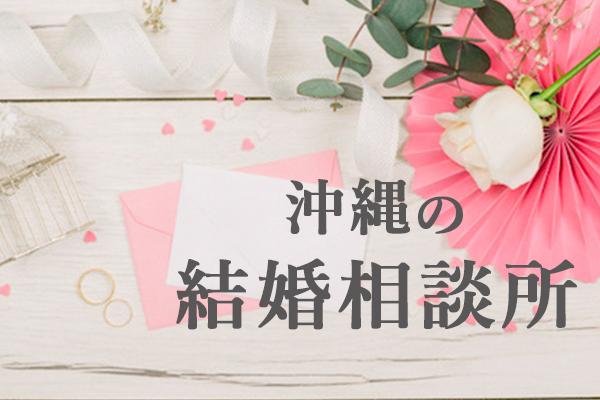 結婚相談所_沖縄