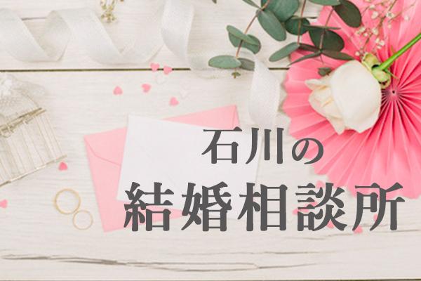 【徹底比較】石川県でおすすめの結婚相談所11選ランキング!会費や口コミなどまとめ