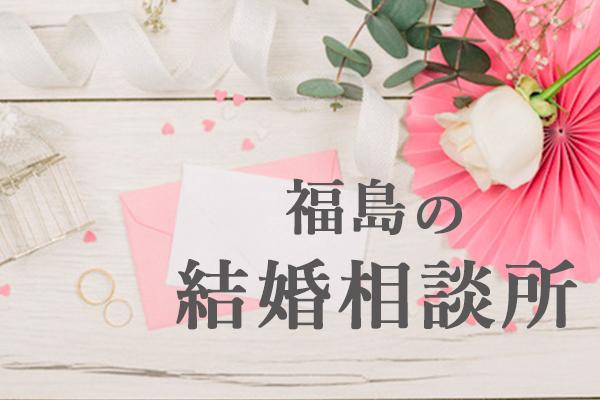 【徹底比較】福島県でおすすめの結婚相談所 14選ランキング!会費や口コミなどまとめ