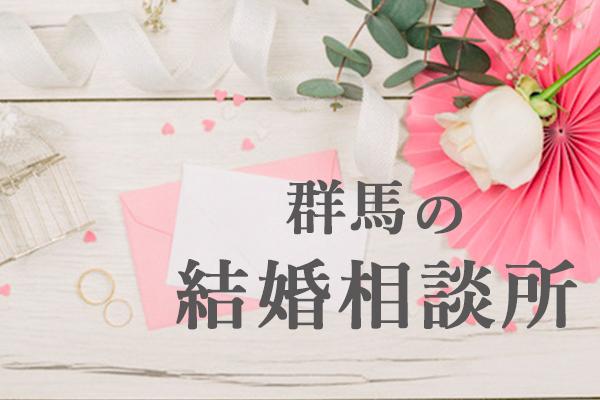【徹底比較】群馬県でおすすめの結婚相談所 17選ランキング!会費や口コミなどまとめ