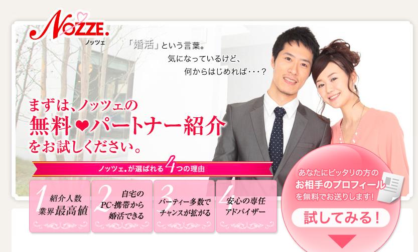 7位 ノッツェ【名古屋支店有】